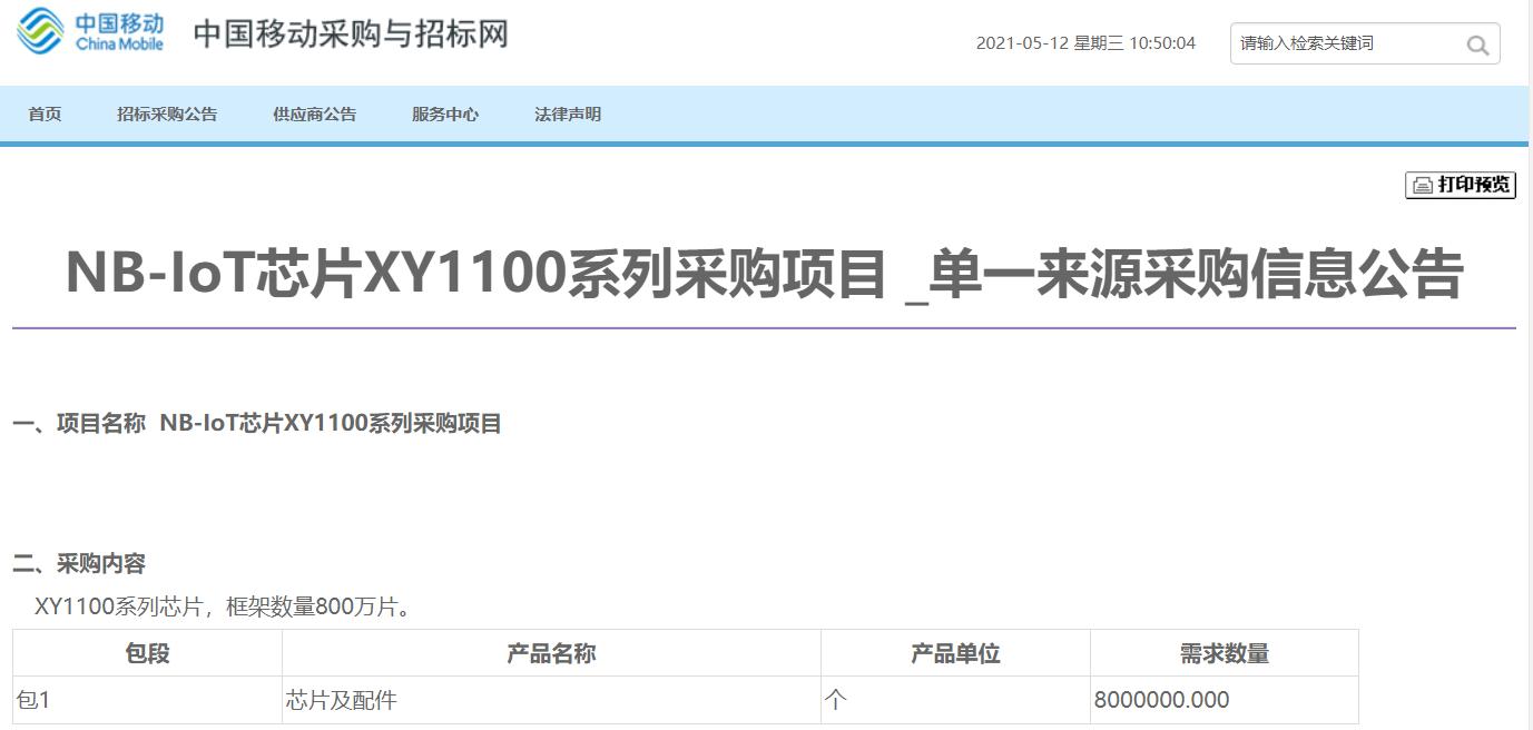 800万NB-IoT芯片集采落地:中国移动加速2G物联网业务迁移