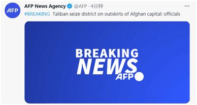 外媒:塔利班占领阿富汗首都郊区地区