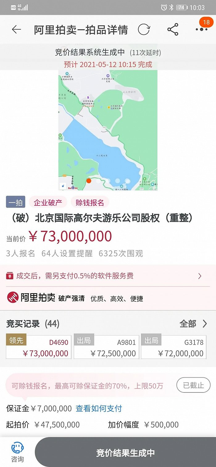 北京国际高尔夫游乐公司股权以7300万元成交