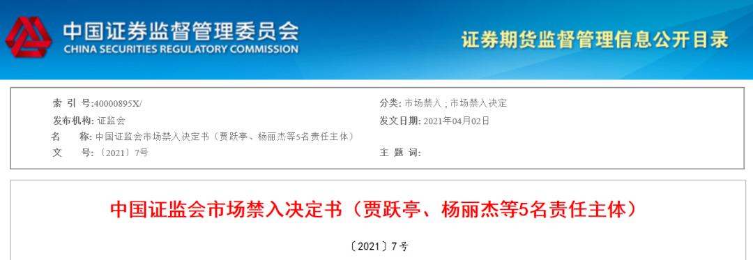 10年财务造假:乐视网、贾跃亭等被11名投资者诉至法院
