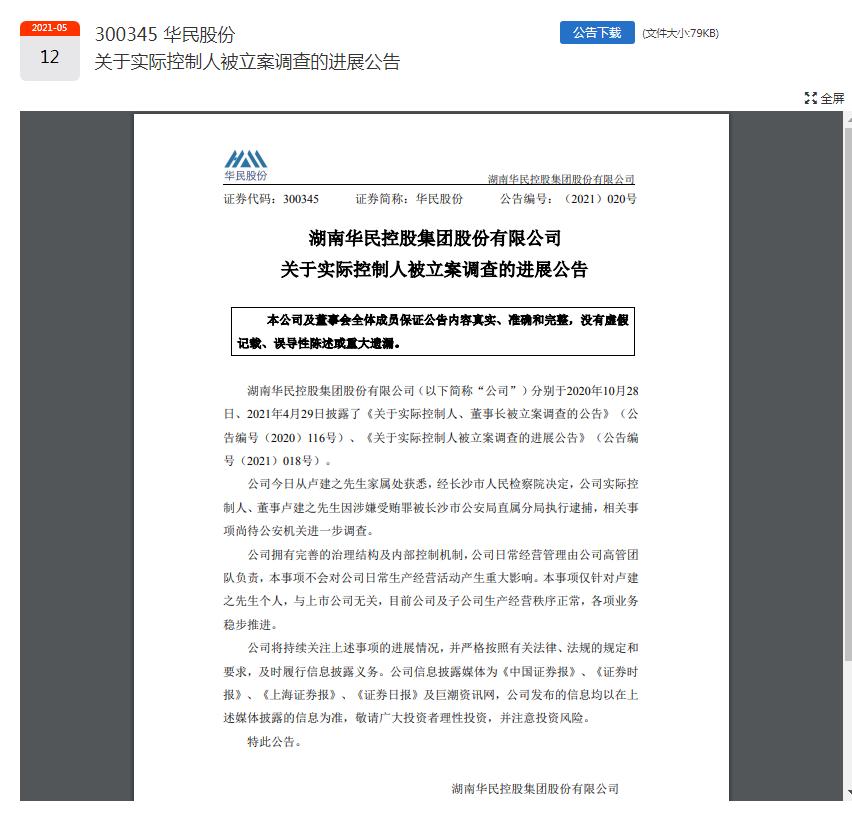 """华民股份实控人被捕:22772户股东""""踩雷""""股价会不会直接跌停?"""