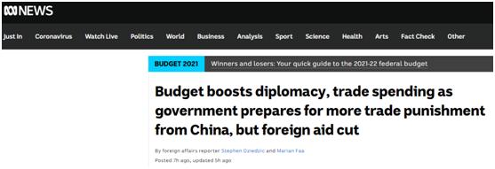 澳媒:面临更多中国贸易惩罚,澳政府增加外交及贸易支出预算,却削减对外援助