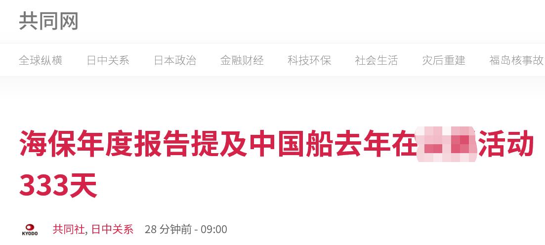 日方发布《海上保安报告2021》:中国海警船去年在钓鱼岛活动333天