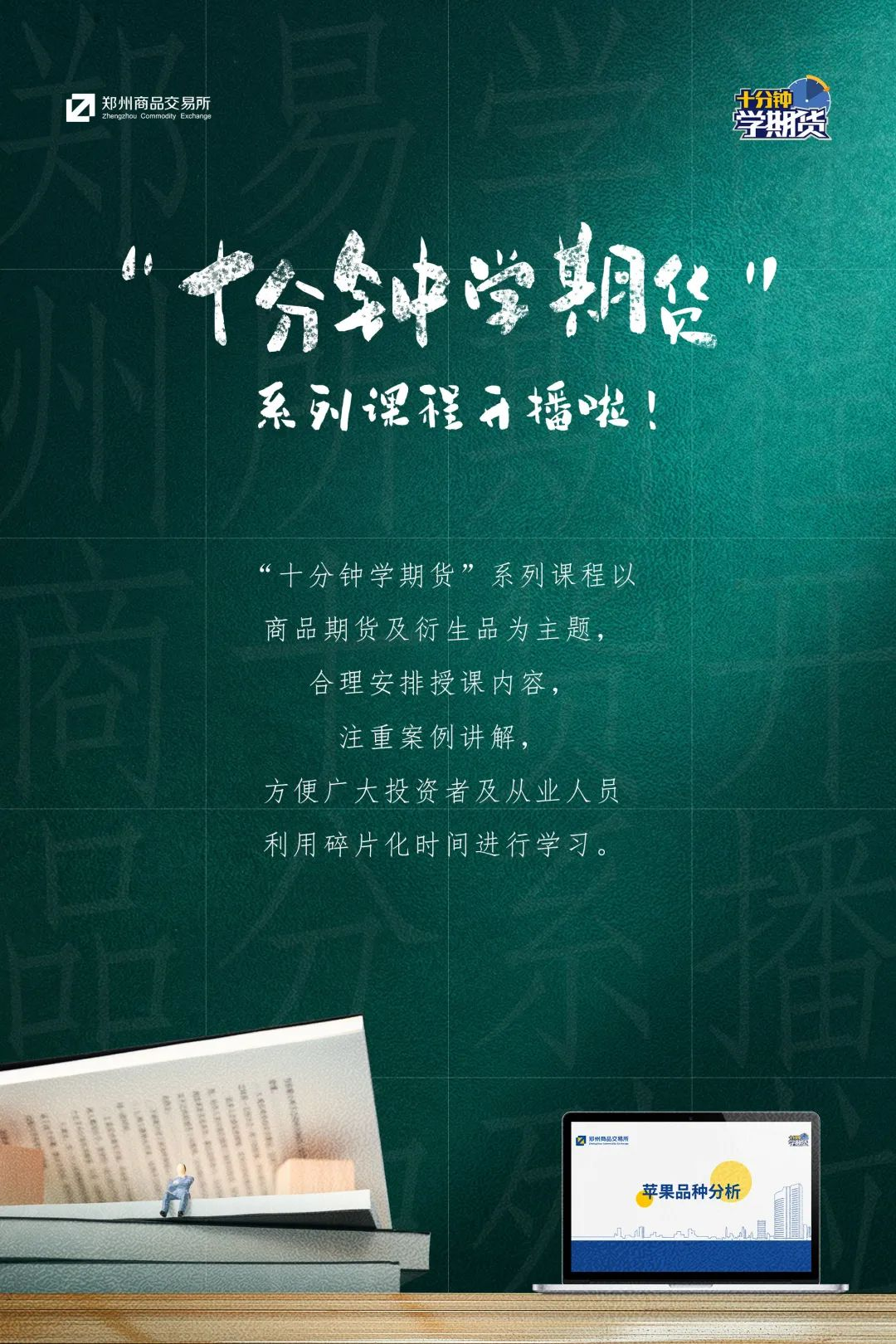 郑商所投教第84期   十分钟学期货系列——苹果期货第7讲