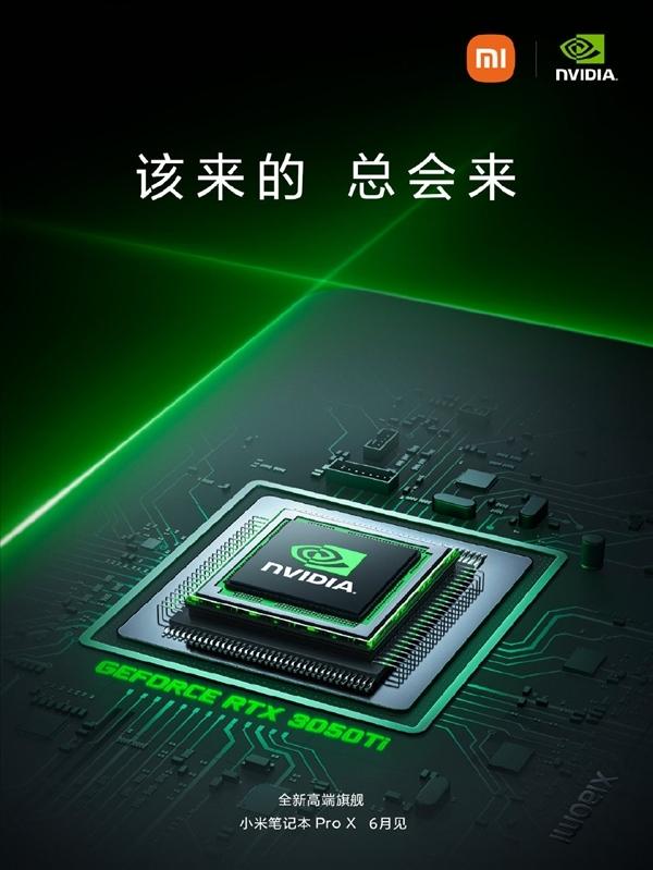小米笔记本Pro X配置曝光:标压i7-11370H+3050Ti