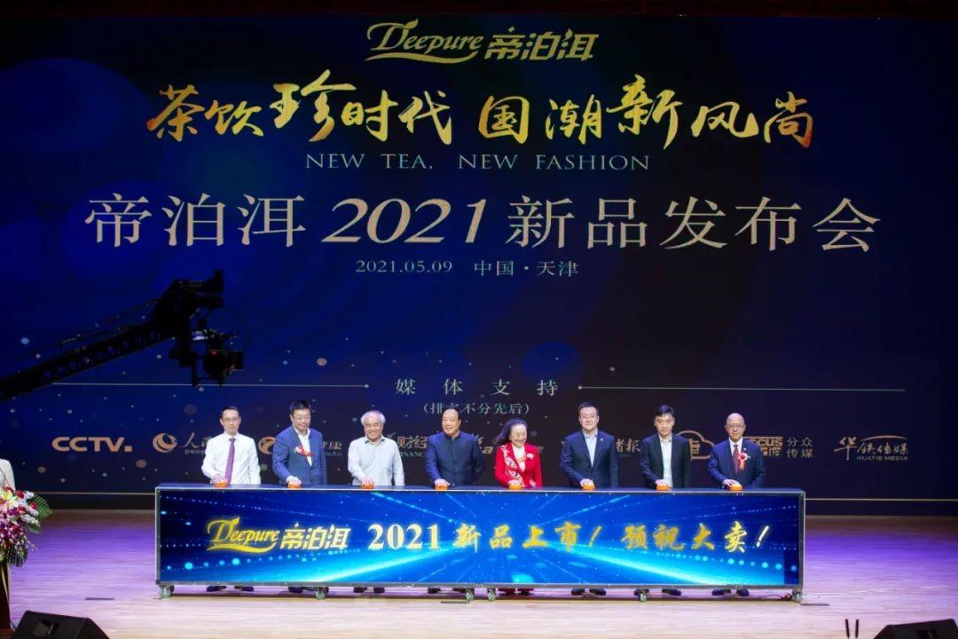 茶饮珍时代,国潮新风尚 帝泊洱2021新品发布会在天津举行