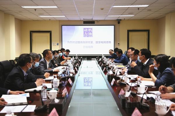 国务院研究室调研首都机场动力能源公司转供电业务