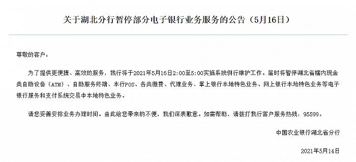 农行:因系统维护,湖北省辖内ATM、各类缴费、掌上银行本地特色业务等将暂停