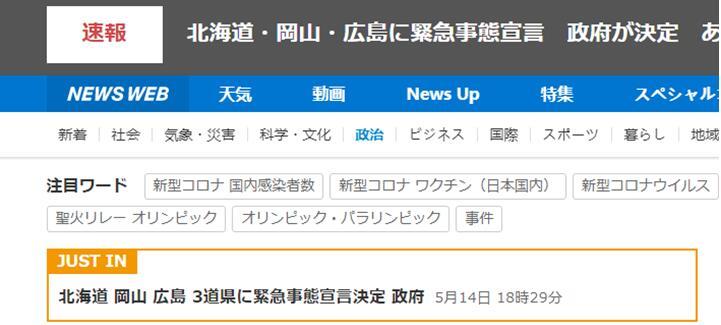 日本政府宣布:北海道、冈山和广岛三地进入紧急状态