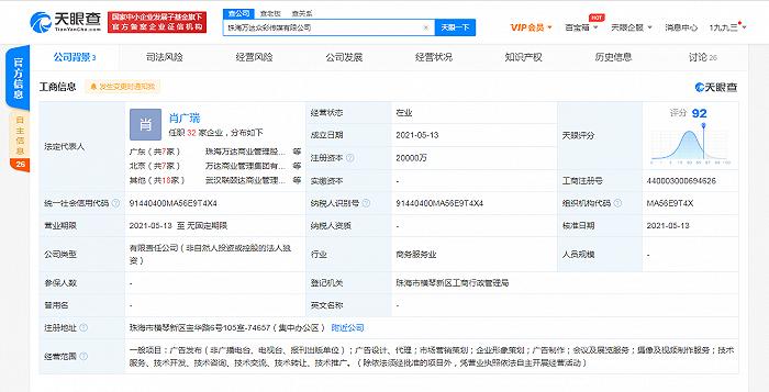 珠海万达众彩传媒有限公司成立,注册资本2亿元