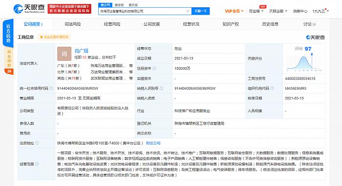 珠海万达智慧商业科技有限公司成立,注册资本10亿元