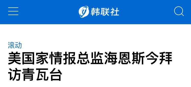 韩媒:美国家情报总监海恩斯今日将与文在寅会面