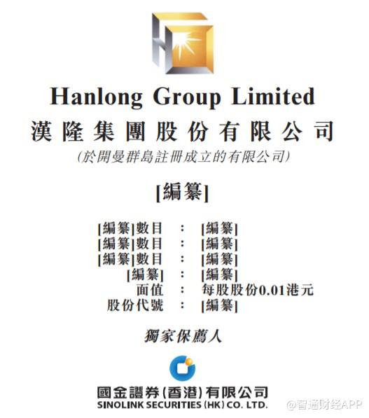花岗岩矿业公司汉隆集团递表港交所主板 旗下项目处于开发阶段