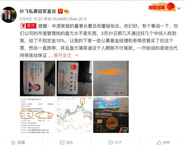 """""""讨债""""曹勇引上证所发函,中源家居陷""""坐庄""""风波"""