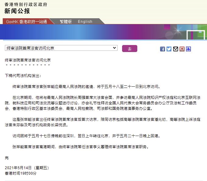 港府公报:香港终审法院首席法官张举能将于5月18至21日到北京访问