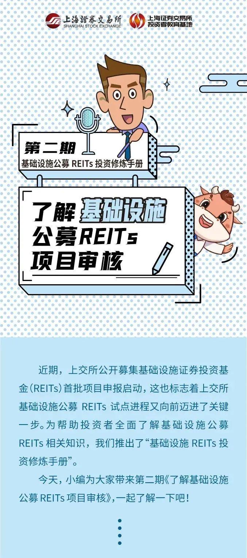上交所投教   投资修炼手册:了解基础设施公募REITs项目审核
