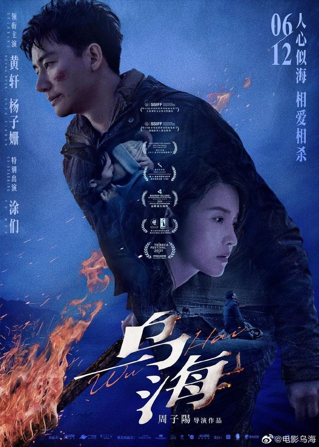 《老兽》导演新片《乌海》定档6月12日,黄轩杨子姗主演
