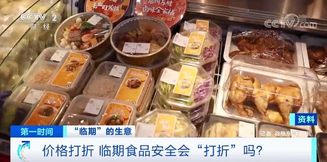 """临期食品安全会""""打折""""吗?"""