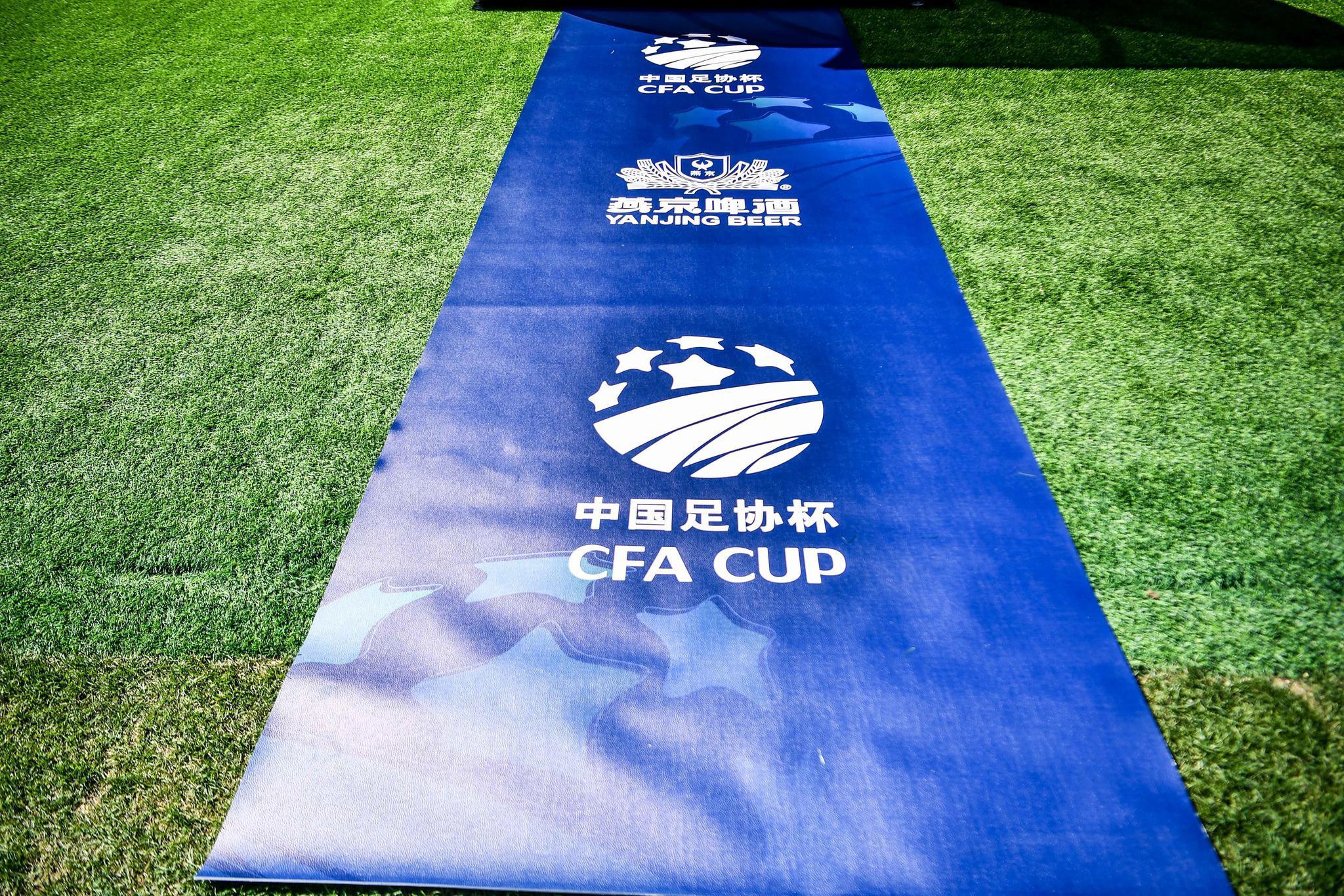 新赛季足协杯将于7月31日开赛,中乙球队将先赛两轮