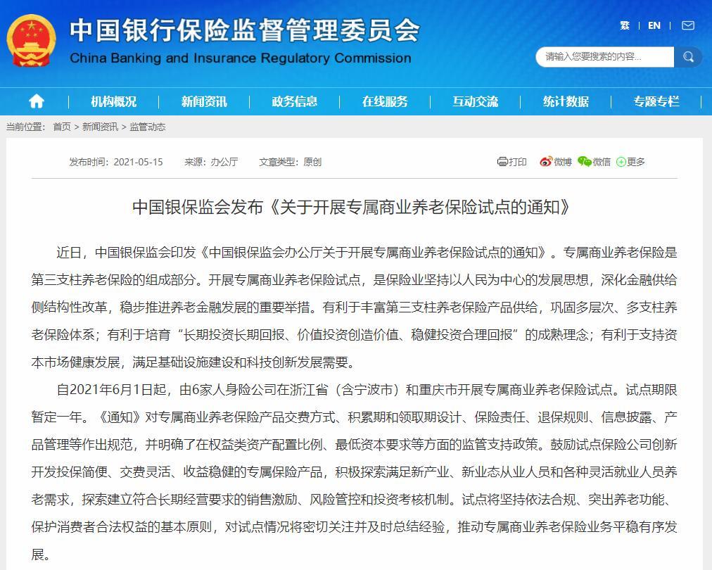 中国银保监会:将在两地开展专属商业养老保险试点 6家人身险公司入围