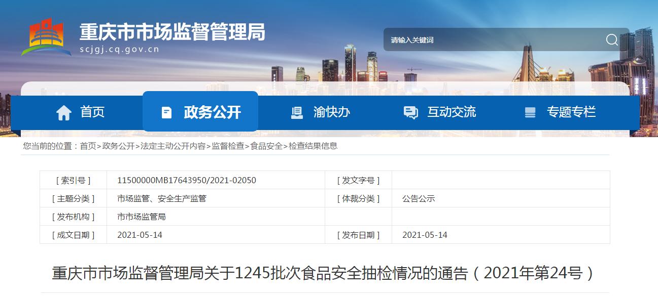 重庆市市场监督管理局:2批次高粱酒抽检不合格