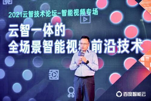 百度智能云首发智能视频云3.0全景图 云智一体全场景智能视频技术赋能产业