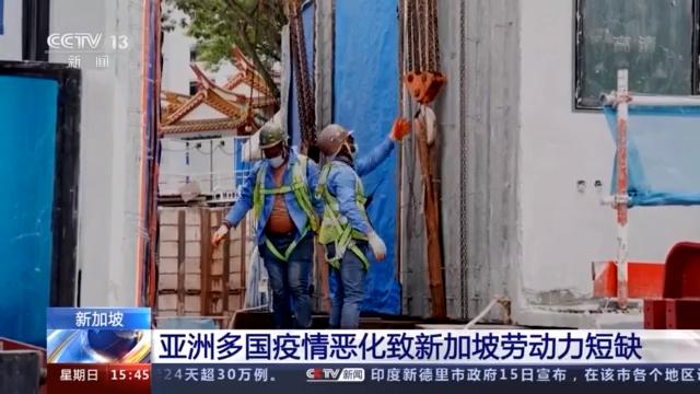 亚洲多国疫情恶化 新加坡劳动力短缺