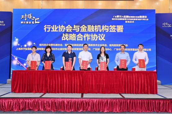 苏宁金融与广东省科技企业孵化器协会达成战略合作