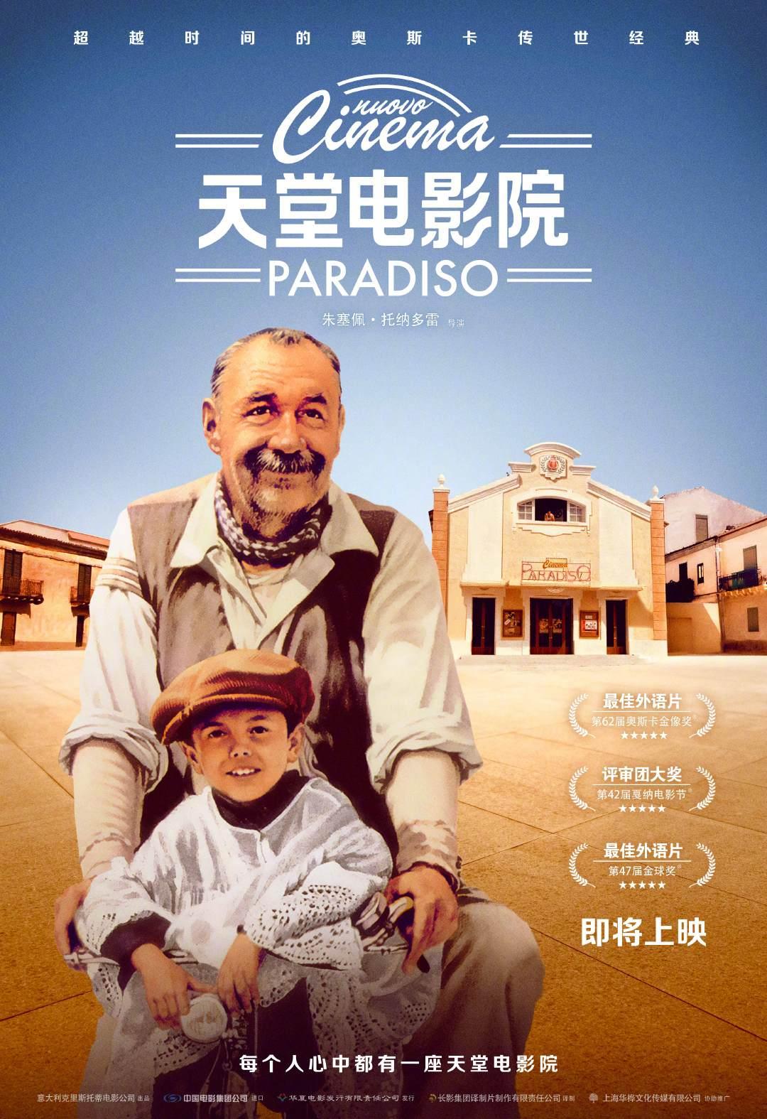 奥斯卡获奖经典影片《天堂电影院》确认引进 国内首次上映