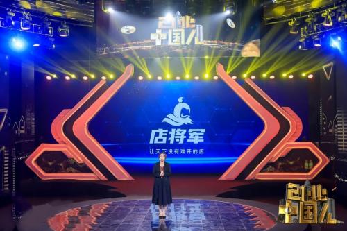 店将军受邀参加天津卫视《创业中国人》节目录制