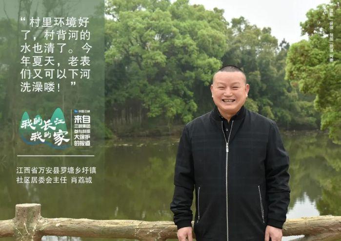 我的长江我的家 江西万安:一江碧水向北流