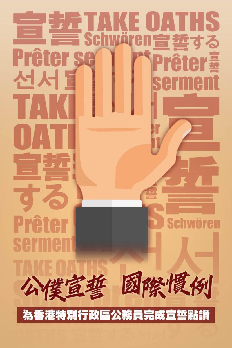 17万香港公务员已完成宣誓,人民锐评:请时刻牢记今天的誓言