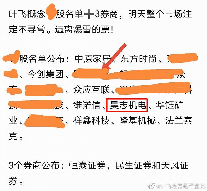 """头顶""""叶飞概念股""""昊志机电开盘大跌19% 公司:不存在"""