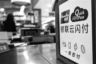 因支付行业新规开展整合 银联商务系三机构牌照中止续展