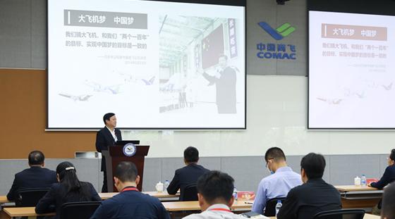 第四十九期民航中青年管理干部调训班(上海段)在商飞大学开班