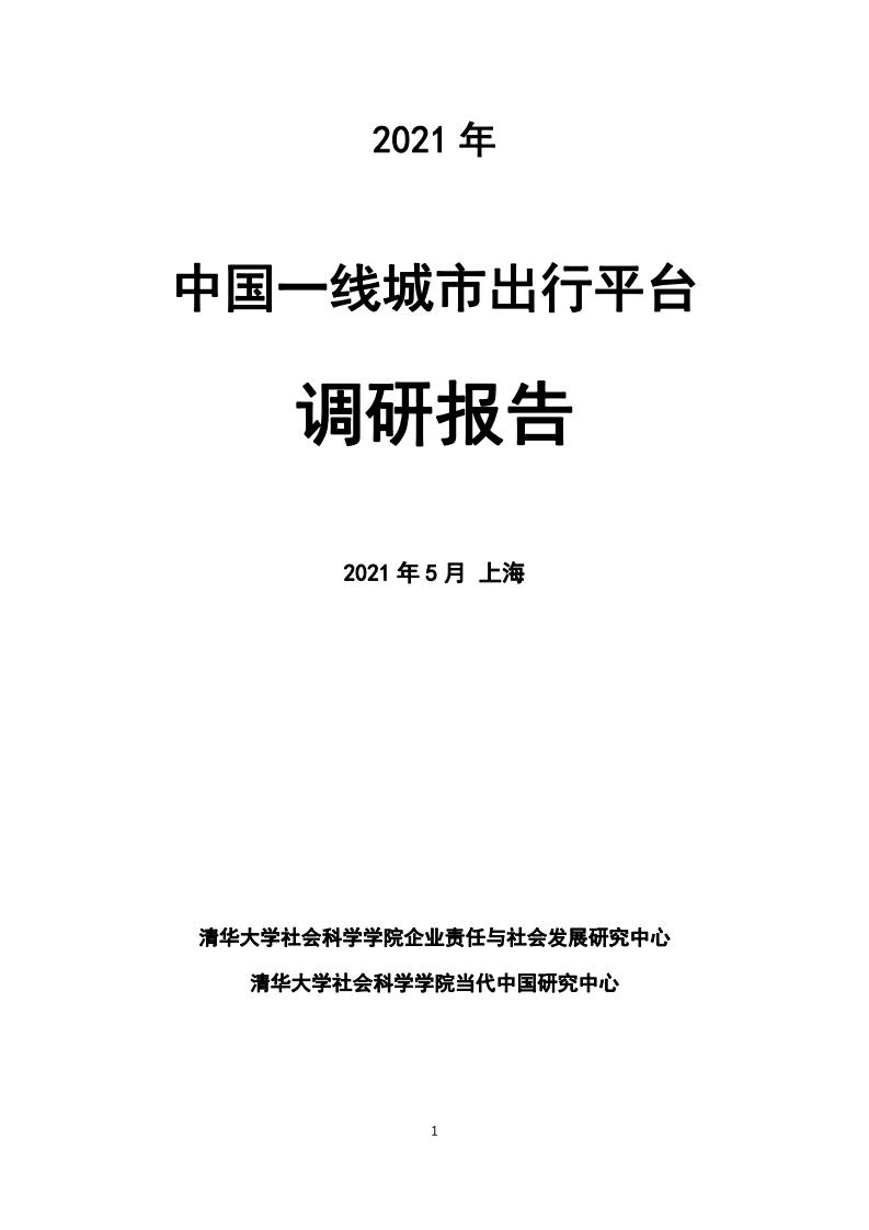 清华大学社科院:2021年中国一线城市出行平台调研报告
