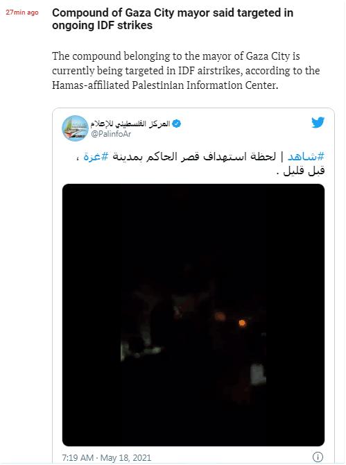 外媒:加沙市市长官邸正遭以军空袭