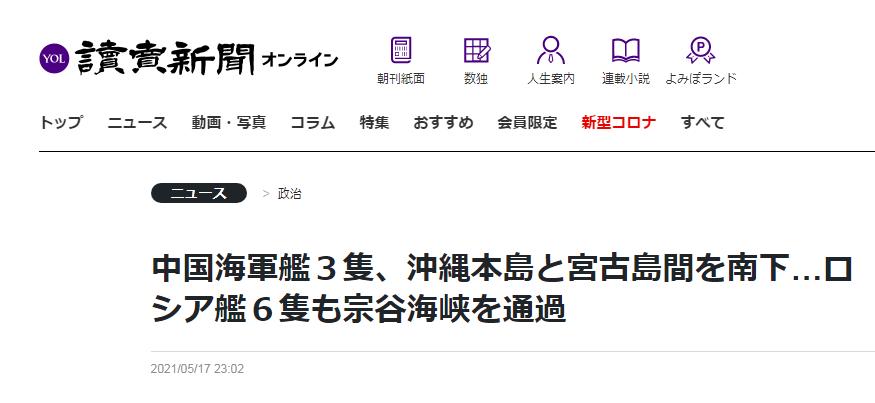 日美法澳联合军演之际 日媒:中国军舰通过冲绳海域