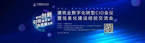 广联达协办建筑业数字化转型CIO会议即将召开