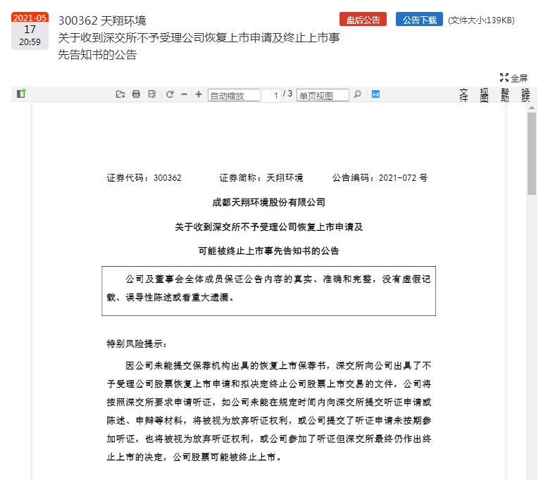 2.33万户股东彻夜难眠 天翔环境恢复上市申请被拒