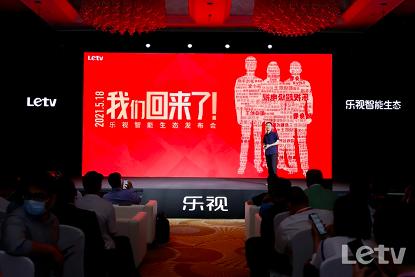 """""""我们回来了""""没有贾跃亭:乐视称其超级手机将在三季度回归"""