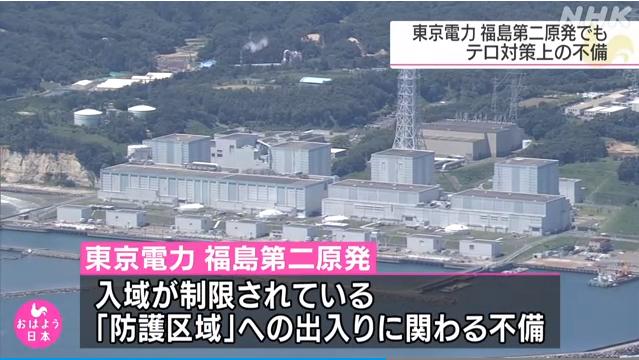 日媒:东京电力公司福岛第二核电站存在安全漏洞