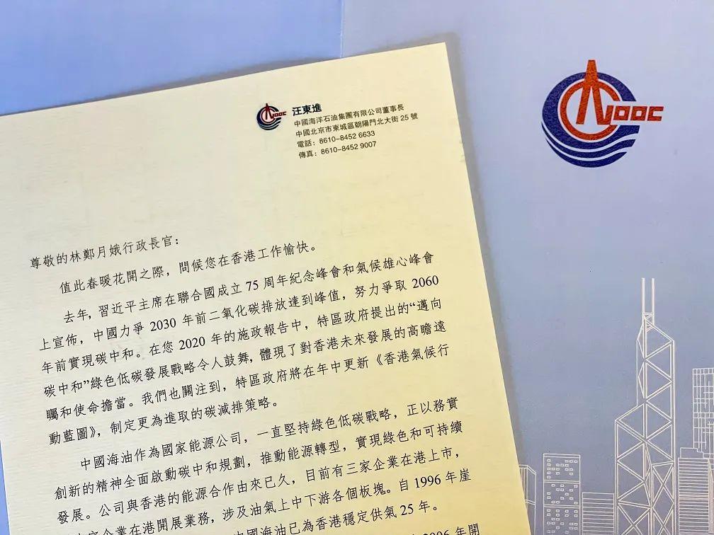 """气电驻港单位应邀与林郑月娥特首交流 提出特区""""迈向碳中和""""建议"""