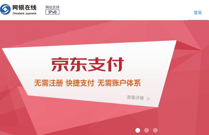 京东子公司网银在线被罚3万元 只因未按规定办理变更事项