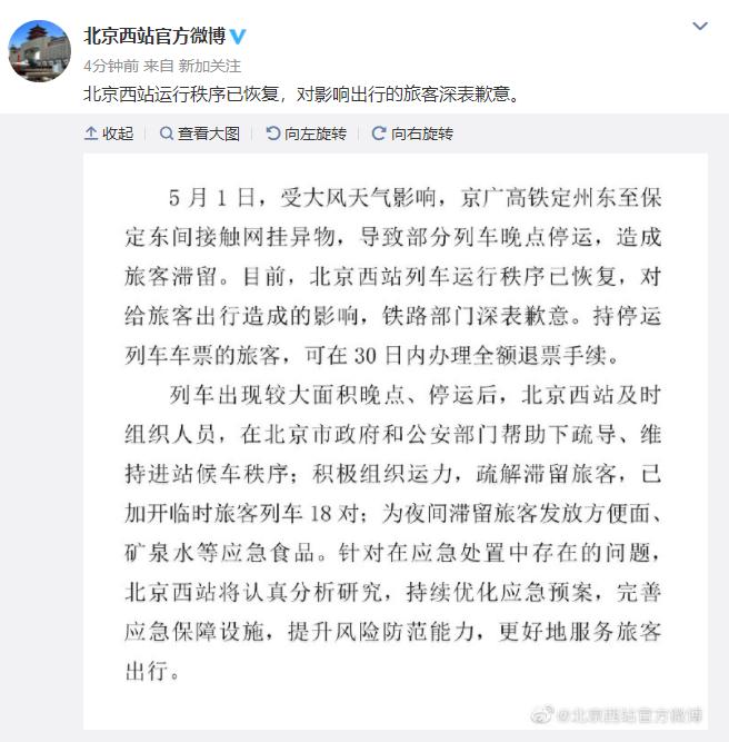 北京西站:将完善应急保障设施,提升风险防范能力图片