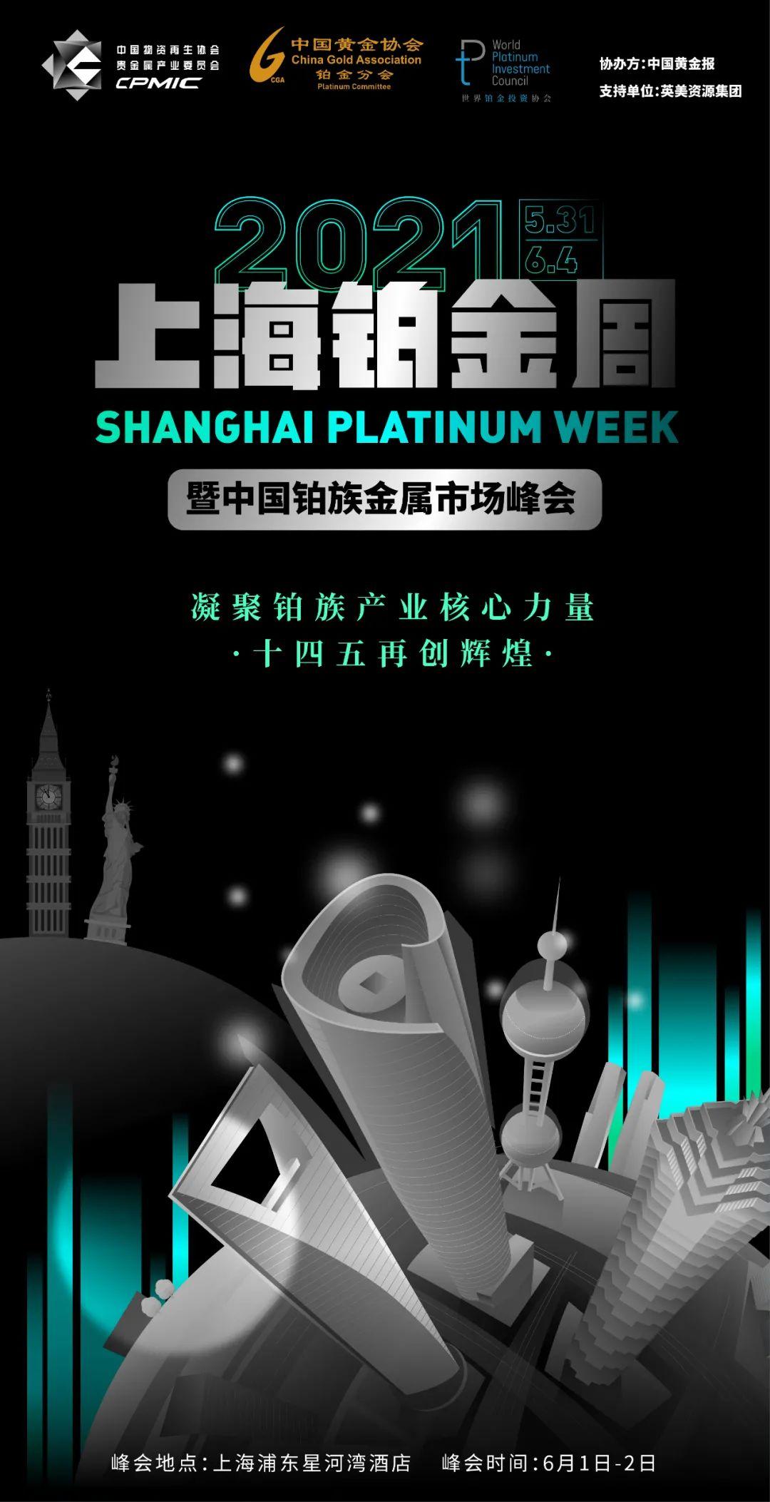 中国铂族金属市场峰会6月召开