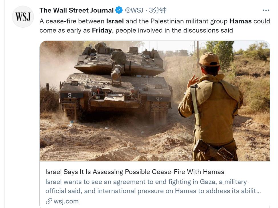 外媒:以色列和哈马斯最早可能将于21日达成停火协议