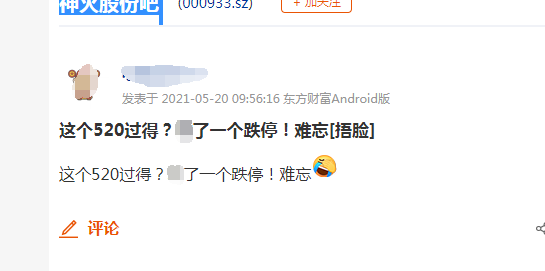 """神火股份7分钟闪崩跌停 75400名股东""""躺枪"""""""