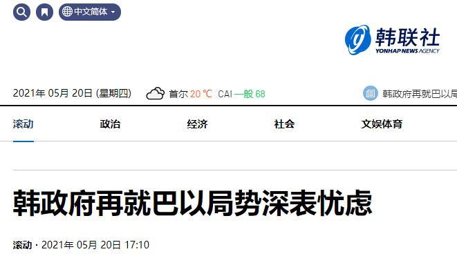 韩媒:近期巴以局势升级,韩方深表忧虑