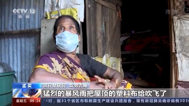 """热带气旋""""陶特""""过境 印度孟买贫民窟遭殃"""